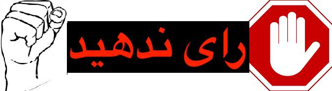 بیانیه ی ابوالفضل قدیانی در مورد «تحریم فعال» انتخابات و پیوستن به جنبش دموکراسی خواهی و عدالت طلبی